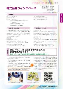 かながわオンリーワン企業ガイドブック2016