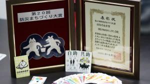 防災トランプの取り組みが消防庁長官賞